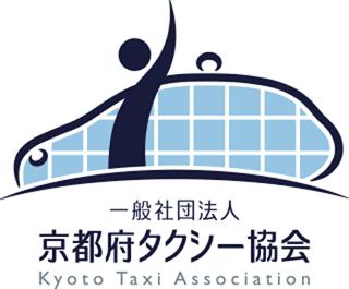 一般社団法人京都府タクシー協会