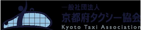 一般社団法人 京都府タクシー協会